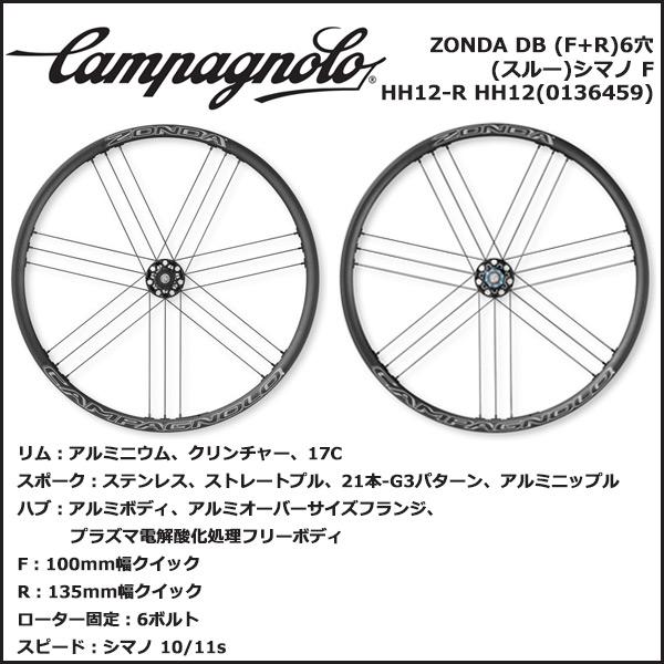 カンパニョーロ(campagnolo) ZONDA DB (F+R)6穴(スルー)シマノ F HH12-R HH12(0136459) 自転車 ロード ホイール 国内正規品