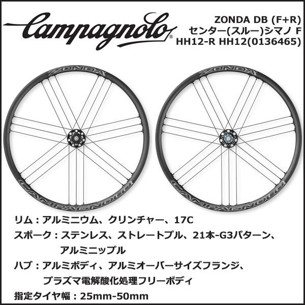 カンパニョーロ(campagnolo) ZONDA DB (F+R)センター(スルー)シマノ F HH12-R HH12(0136465) 自転車 ロード ホイール 国内正規品