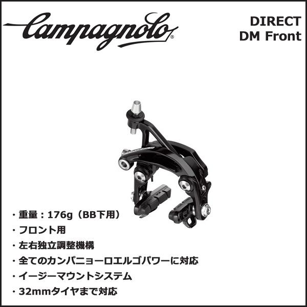カンパニョーロ(campagnolo) ダイレクトマウントブレーキ フロント BR17-DIDMF(0216622) 自転車 ブレーキ 国内正規品