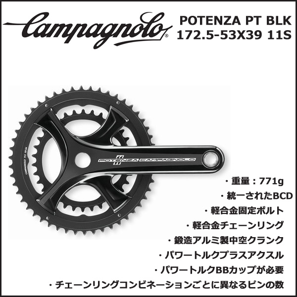 スーパーSALE カンパニョーロ(campagnolo) クランク パワートルク 11s ブラック 172.5×39/53(FC17-PO293) 自転車 ギアクランク 国内正規品