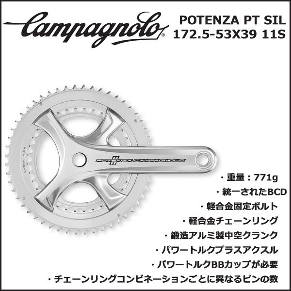 スーパーSALE カンパニョーロ(campagnolo) クランク パワートルク 11s シルバー 172.5×39/53(FC17-POS293) 自転車 ギアクランク 国内正規品