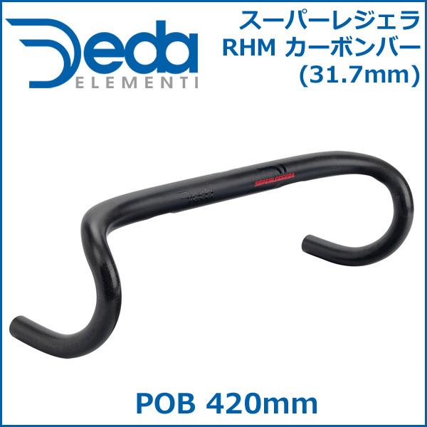 DEDA(デダ) スーパーレジェラ RHM カーボンバー(31.7mm) POB 420(外-外) 自転車 ドロップハンドル