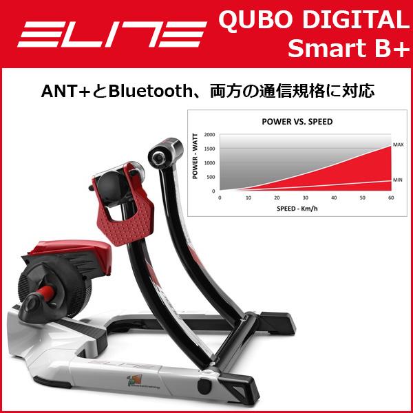 ELITE(エリート) QUBO(キューボ) デジタルスマート B+ (121028) 【80】 インタラクティブ・トレーナー