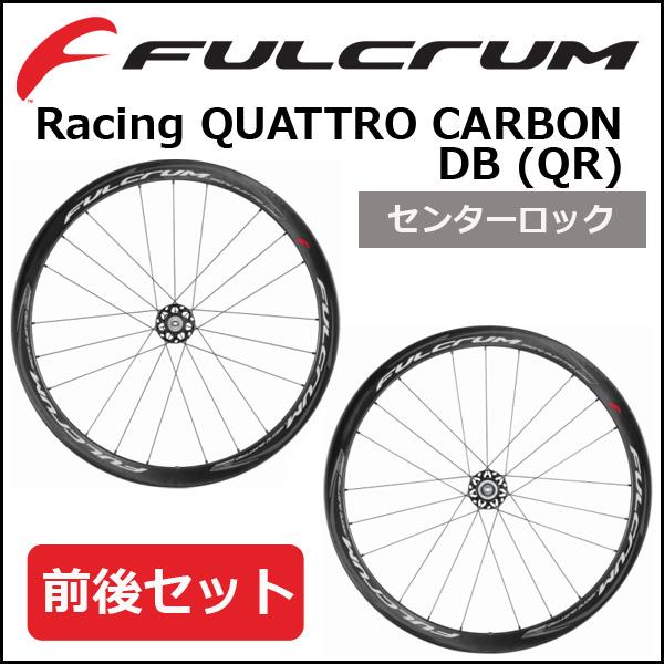 フルクラム(FULCRUM) Racing QUATTRO CARBON DBセンターロック(QR) シマノ F100mm-R135mm 自転車 ホイール ロード 国内正規品