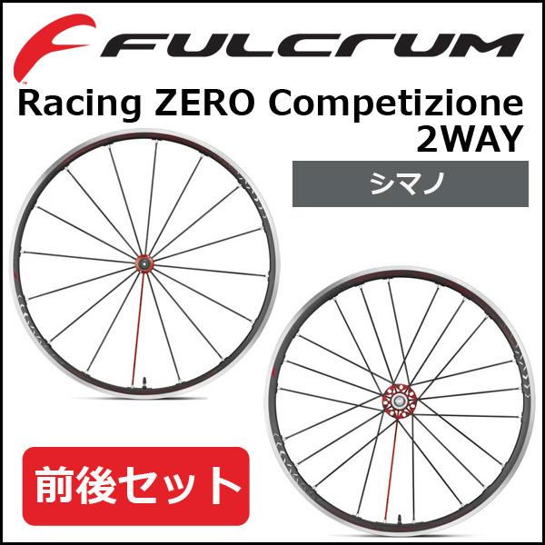 フルクラム(FULCRUM) Racing ZERO Competizione 2WAY (前後セット) シマノ 自転車 ホイール ロード 国内正規品