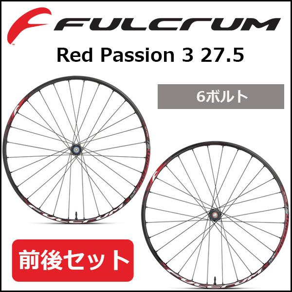 フルクラム(FULCRUM) Red Passion 3 27.5 6bolt (前後セット) F QR/HH15 R QR/HH12 自転車 ホイール MTB 国内正規品