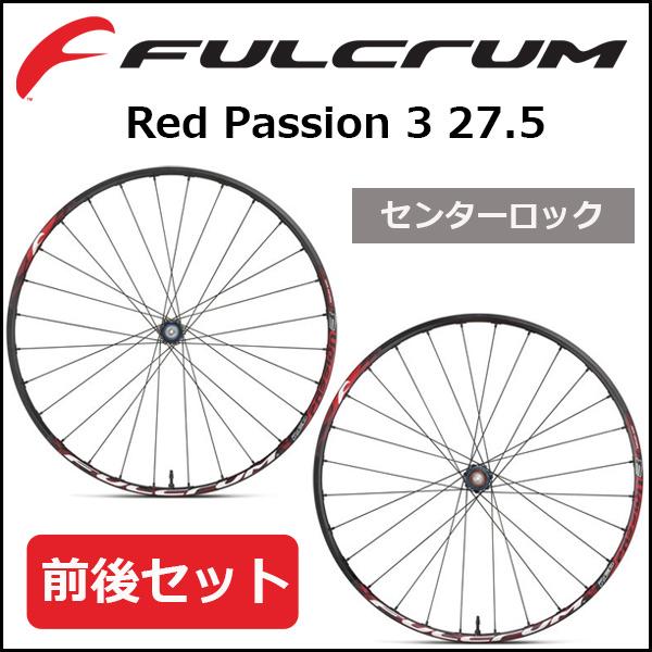 フルクラム(FULCRUM) Red Passion 3 27.5 センターロック (前後セット) F QR/HH15 R QR/HH12 自転車 ホイール MTB 国内正規品
