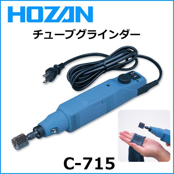 HOZAN(ホーザン) C-715 チューブグラインダー 自転車 工具