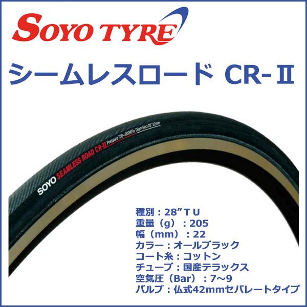 SOYO (ソーヨー) シームレスロード CR-II ブラック 自転車 タイヤ(チューブラー)