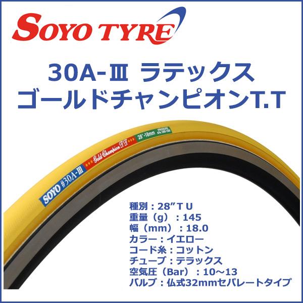 SOYO (ソーヨー) 30A-III ラテックス ゴールドチャンピオンT.T イエロー STDバルブ 自転車 タイヤ(チューブラー)