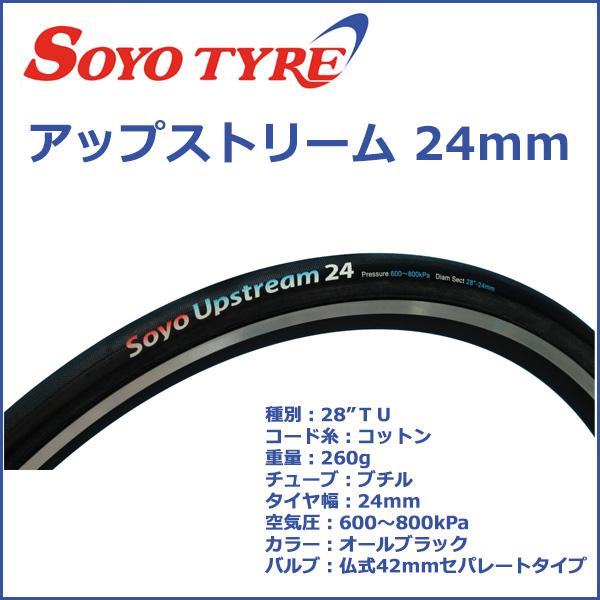SOYO (ソーヨー) アップストリーム 24 24mm ブラック 自転車 タイヤ(チューブラー)
