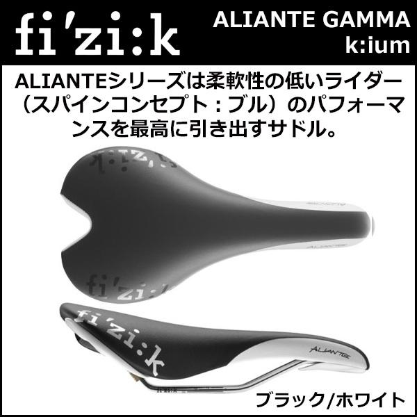 上品なスタイル fi'zi:k(フィジーク) ALIANTE Gamma kiumレールforブル ブラック/ホワイト(7018SWSA49A62) 自転車 サドル ALIANTE 自転車 国内正規品 国内正規品, エンジョイ特選館:356479f6 --- fabricadecultura.org.br