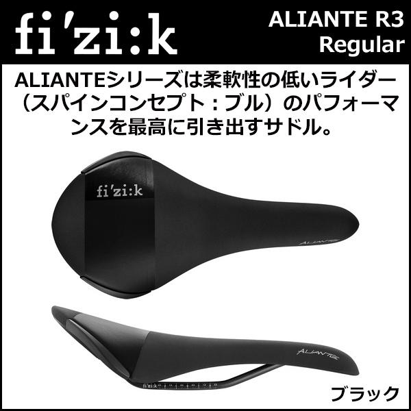 fi'zi:k(フィジーク) ALIANTE R3(2017) kiumレールforブル レギュラー ブラック(7480SWSA79F82) 自転車 サドル 国内正規品