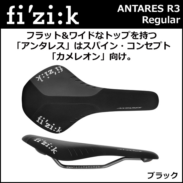 fi'zi:k(フィジーク) ANTARES R3(2017) kiumレール forカメレオン レギュラー ブラック(7483SXSB89H16) 自転車 サドル 国内正規品