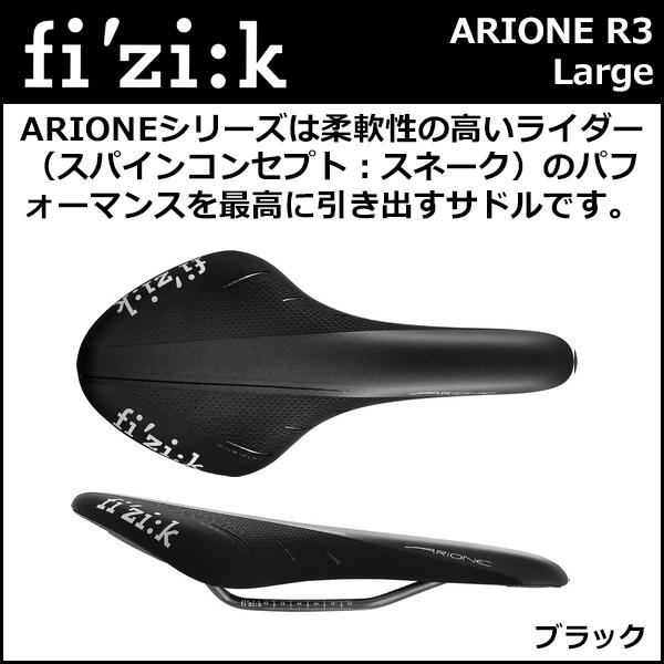 fi'zi:k(フィジーク) ARIONE R3(2017) kiumレール for スネーク ラージ ブラック(74B0SWSA09C65) 自転車 サドル 国内正規品