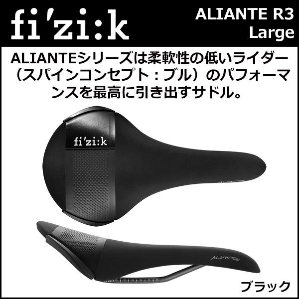 fi'zi:k(フィジーク) ALIANTE R3(2017) kiumレールforブル ラージ ブラック(74B2SWSA09F75) 自転車 サドル 国内正規品