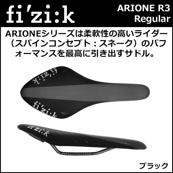 fi'zi:k(フィジーク) ARIONE R3(2017) kiumレール for スネーク レギュラー ブラック(74B5SWSA09F04) 自転車 サドル 国内正規品