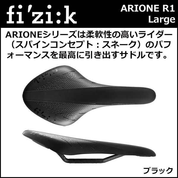 fi'zi:k(フィジーク) ARIONE R1(2017) カーボンレール for スネーク ラージ ブラック(76B0SWSA09E12) 自転車 サドル 国内正規品