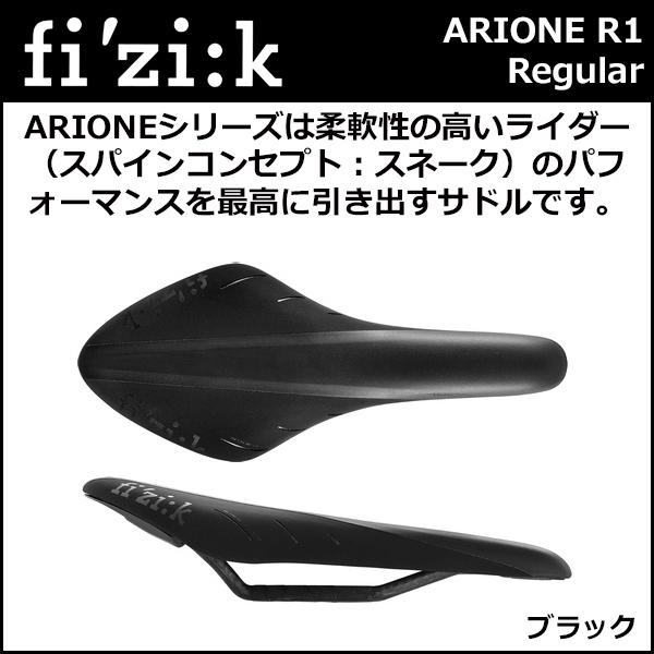 fi'zi:k(フィジーク) ARIONE R1(2017) カーボンレール for スネーク レギュラー ブラック(76B5SWSA09C65) 自転車 サドル 国内正規品