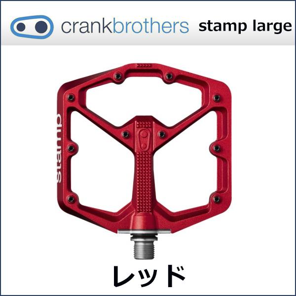Crank Brothers(クランクブラザーズ) スタンプ ラージ ペダル レッド(641300160034) 自転車 ペダル フラットペダル