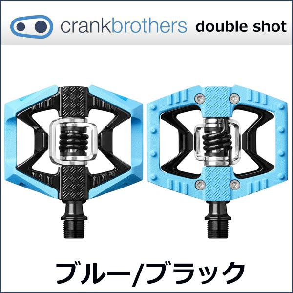 Crank Brothers(クランクブラザーズ) ダブルショット ペダル ブルー/ブラック(641300160775) 自転車 ペダル ビンディングペダル