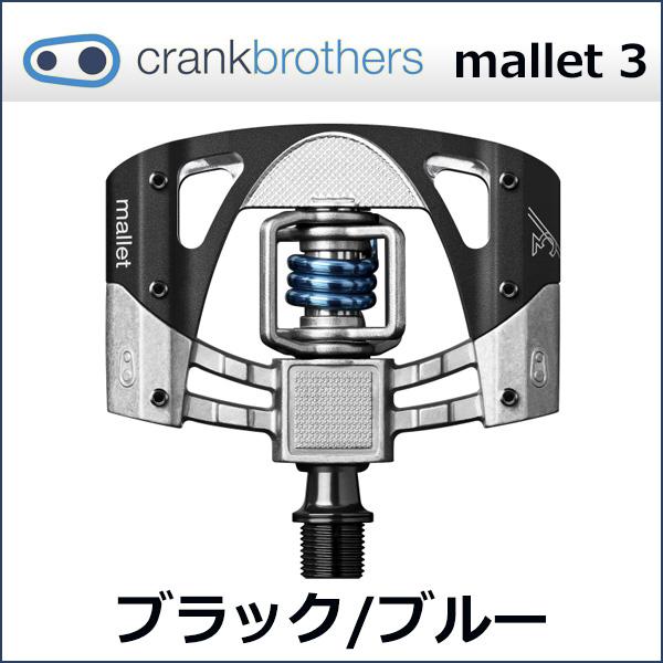 Crank Brothers(クランクブラザーズ) マレット 3 ペダル(2016~17) ブラック/ブルー(641300159885) 自転車 ペダル ビンディングペダル