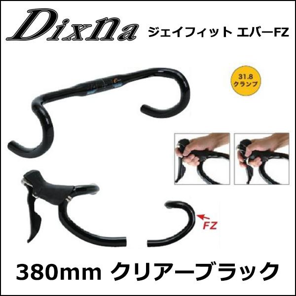 Dixna D11 HDL ジェイフィット エバーFZ 380mm クリアーブラック 自転車 ドロップハンドル