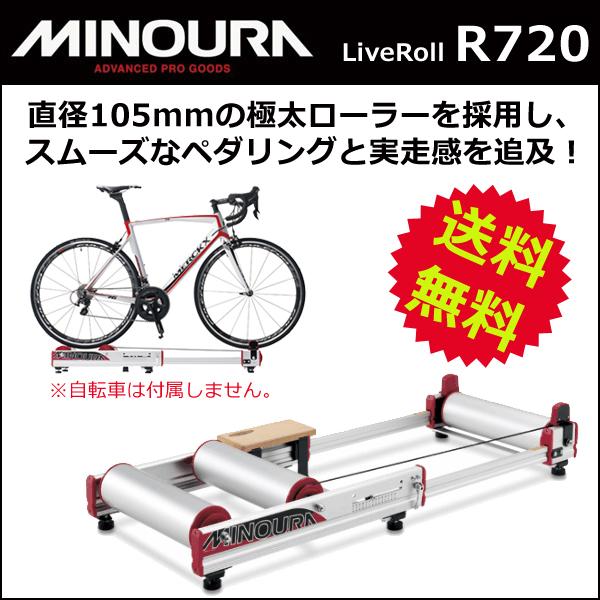 MINOURA(ミノウラ)LiveRoll R720 3本ローラー 自転車 サイクルトレーナー bebike