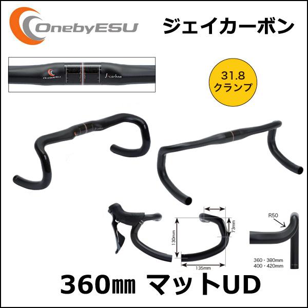 OnebyESU ジェイカーボン 360mm マットUD 自転車 ハンドル ドロップハンドル