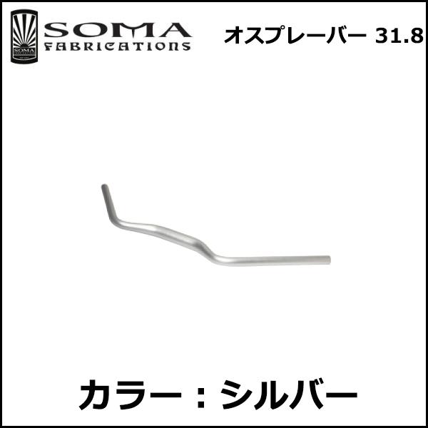 SOMA オスプレーバー 31.8 シルバー 自転車 ハンドル