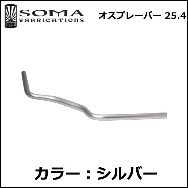SOMA オスプレーバー 25.4 シルバー 自転車 ハンドル