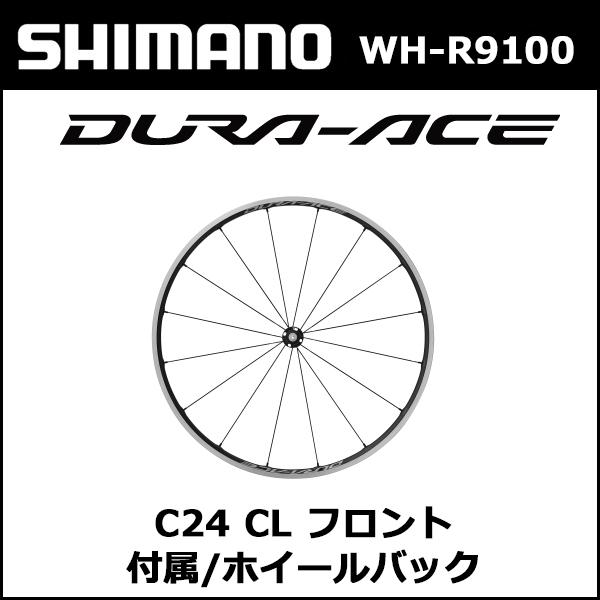 Shimano(シマノ) WH-R9100 C24 CL フロント ホイールバック付属 自転車 ホイール R9100シリーズ