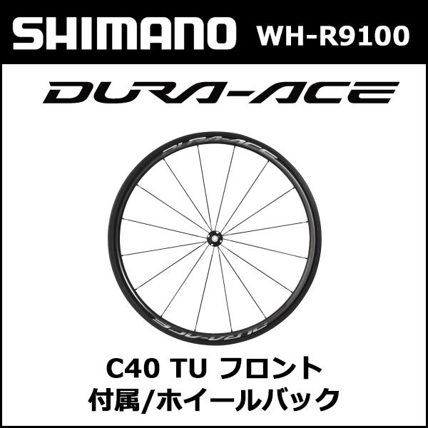 Shimano(シマノ) WH-R9100 C40 TU フロント ホイールバック付属 自転車 ホイール R9100シリーズ