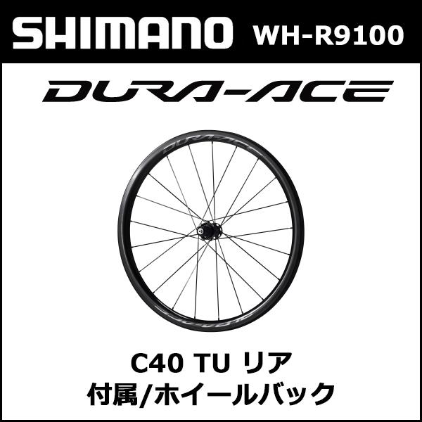 Shimano(シマノ) WH-R9100 C40 TU リア付属/ホイールバック自転車 ホイール R9100シリーズ