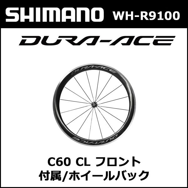 Shimano(シマノ) WH-R9100 C60 CL フロント付属/ホイールバック自転車 ホイール R9100シリーズ