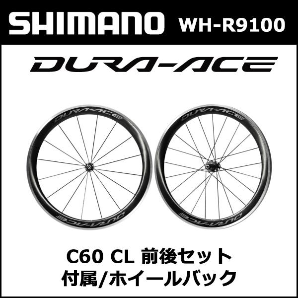 Shimano(シマノ) WH-R9100 C60 CL 前後セット/ホイールバック付属 自転車 ホイール R9100シリーズ
