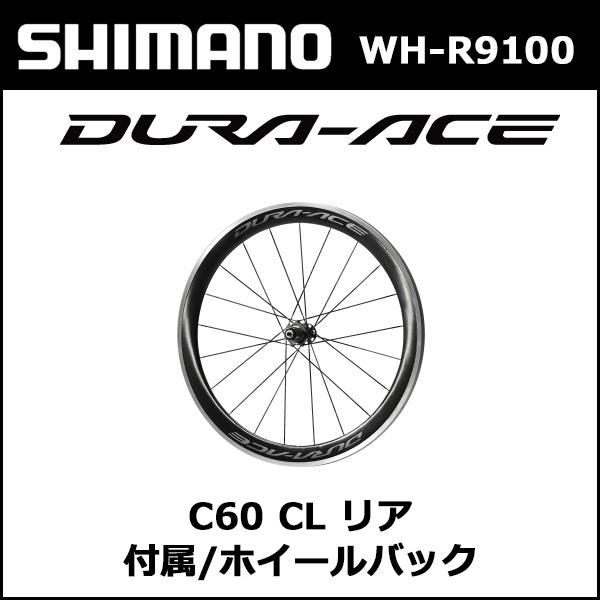 Shimano(シマノ) WH-R9100 C60 CL リア付属/ホイールバック自転車 ホイール R9100シリーズ