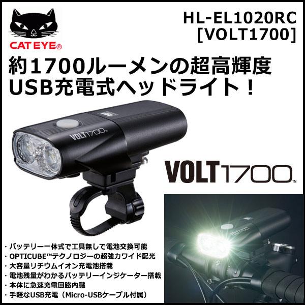 キャットアイ (CATEYE) HL-EL1020RC 【80】超高輝度バッテリーライト VOLT1700 USB充電式 ヘッドライト フロント用 自転車 ライト (4990173031764)