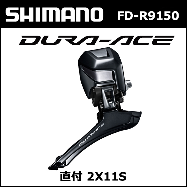 Shimano(シマノ) FD-R9150 直付 2X11S※バンドタイプとしてご使用の際には、SM-AD91をお使い下さい。自転車 フロントディレーラー R9100シリーズ