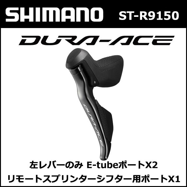 Shimano(シマノ) ST-R9150 左レバーのみE-tubeポートX2 リモートスプリンターシフター用ポートX1自転車 シフトレバー R9100シリーズ