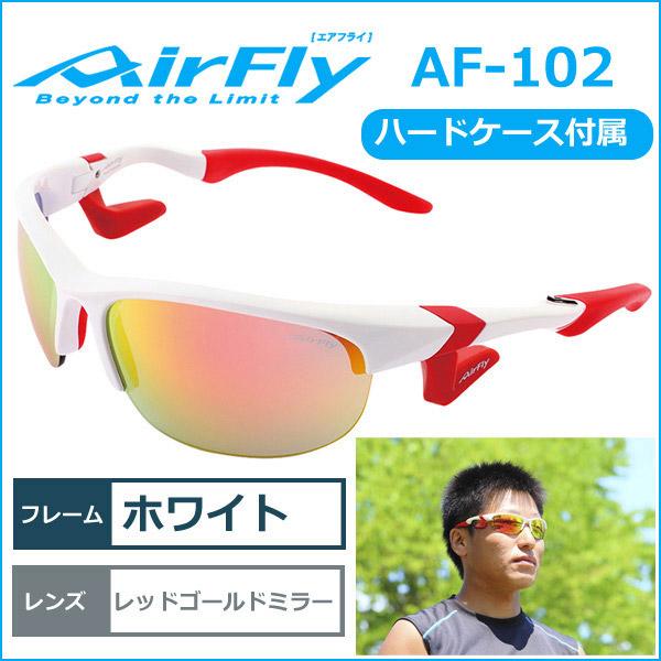 【正規取扱店】 AirFly(エアフライ) AF-102 AF-102 C-1 C-1 ホワイト/レッドゴールドミラー スポーツサングラス アイウエア アイウエア, リッチボーイ:b1405170 --- supercanaltv.zonalivresh.dominiotemporario.com