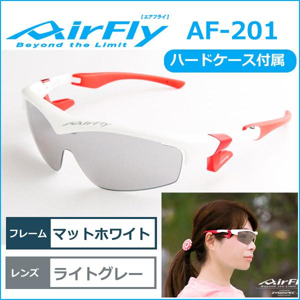 AirFly(エアフライ) AF-201 C-3W マットホワイト/ライトグレー クリアレンズ付属 スポーツサングラス アイウエア