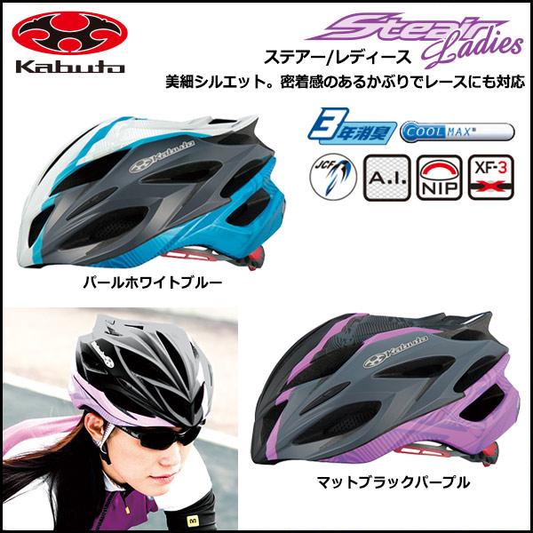 OGK KABUTO(オージーケー) STEAIR ステアー [LADIES 女性用] レディース ヘルメット bebike