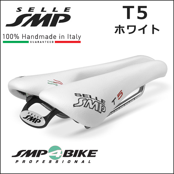 SELLE SMP (セラ エスエムピー) T5 ホワイト 自転車 サドル 穴あきサドル 国内正規品
