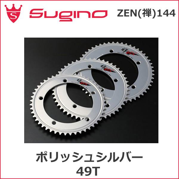 スギノ(sugino) ZEN(禅)144 49T NJS ポリッシュシルバー 自転車 チェーンリング