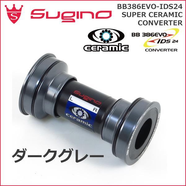 スギノ(sugino) BB386EVO-IDS24 セラミック ダークグレー 自転車 ボトムブラケット
