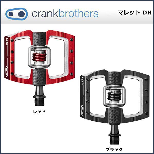 Crank Brothers(クランクブラザーズ) マレット DH ペダル [左右ペア] 自転車