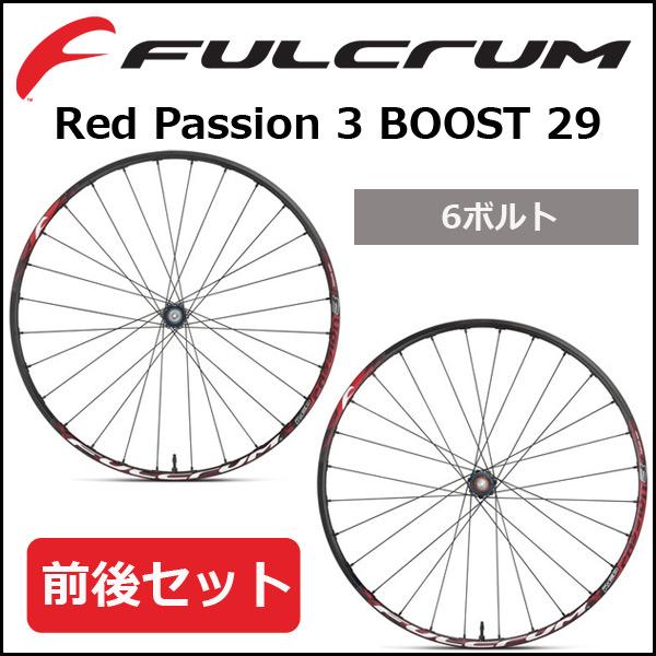 フルクラム(FULCRUM) Red Passion 3 BOOST 29 6bolt (前後セット) F HH15 R HH12 自転車 ホイール MTB 国内正規品