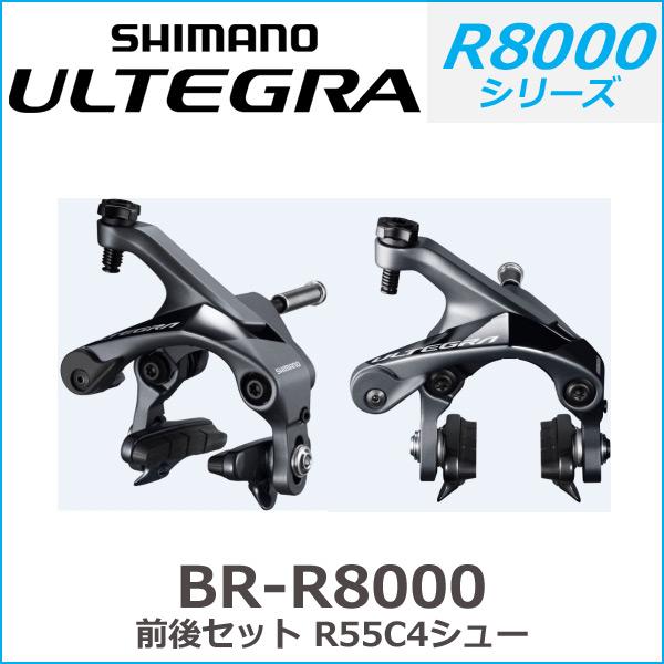 シマノ(shimano) ULTEGRA(アルテグラ)BR-R8000 前後セット ULTEGRA R55C4シュー (IBRR8000A82) ブレーキ アルテグラ R8000シリーズ