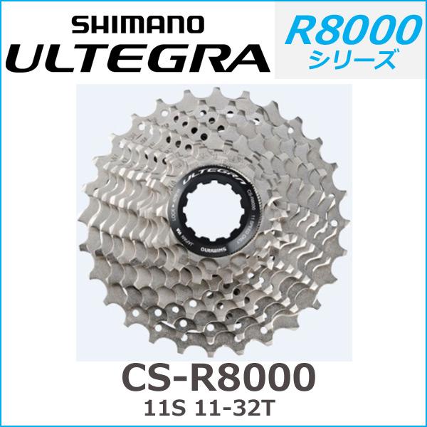 シマノ(shimano) ULTEGRA(アルテグラ)CS-R8000 11S 11-32T 12346802582 (ICSR800011132) アルテグラ R8000シリーズ